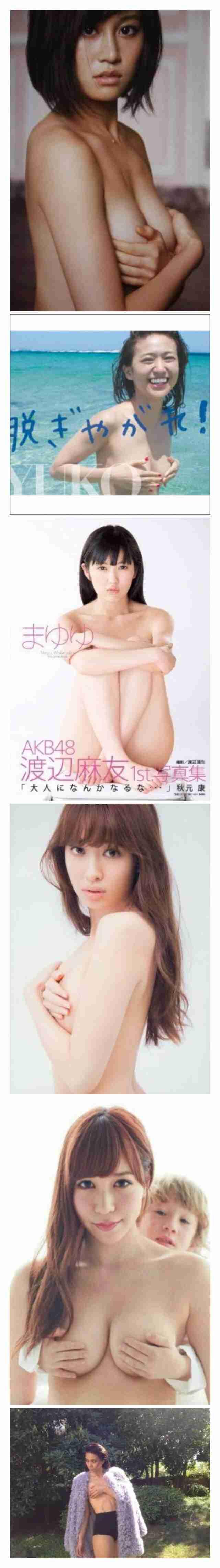 【放送事故】NHK『AKB48 SHOW』でパンチラならぬ尻チラwww