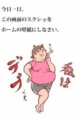 ダイエット宣言(方法と体重を公開してモチベーションを上げる)