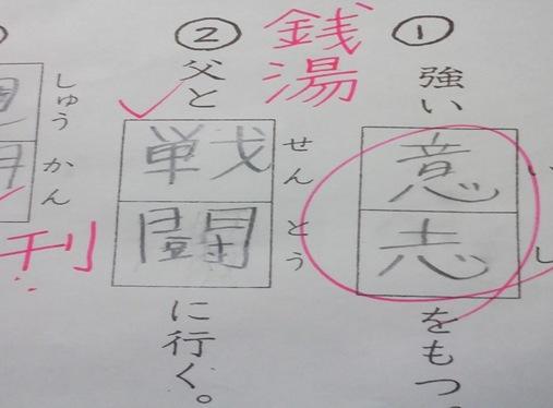 ... たちが書いたテストの珍回答集 : 小学校 漢字テスト : 小学校