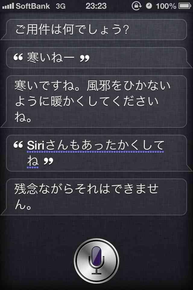 Siriが答えてくれたあんなこと、こんなこと!
