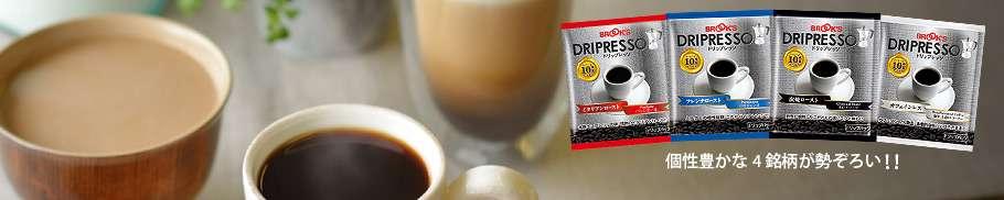 好きなドリップパックコーヒー教えて下さい!