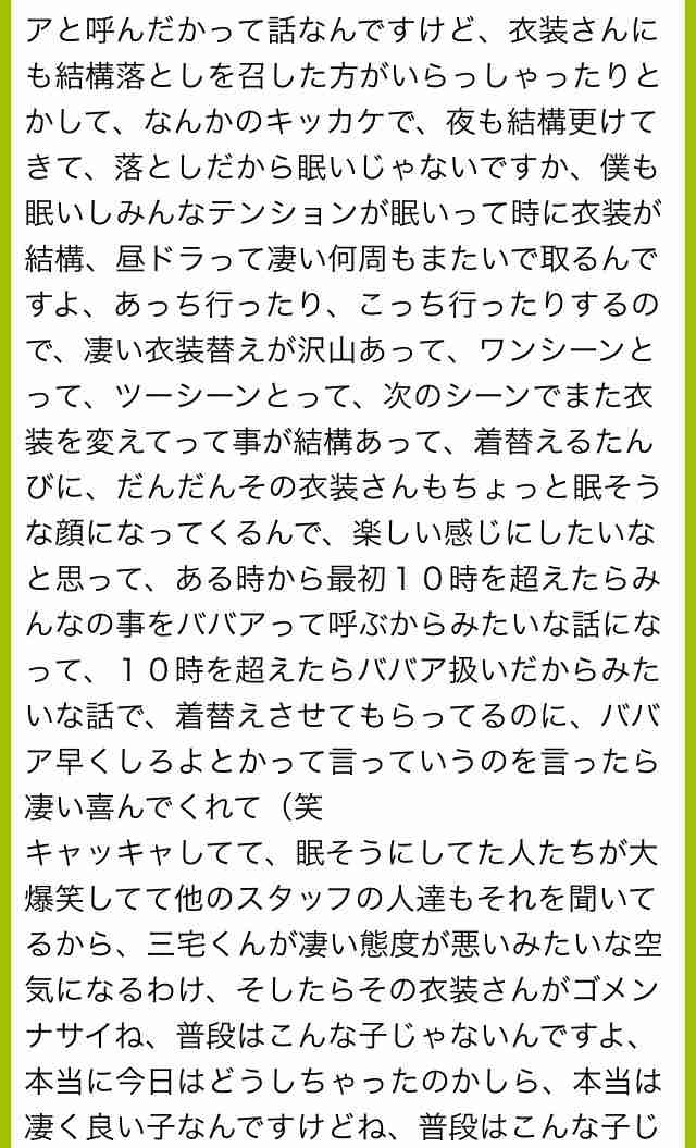 """V6三宅健は""""ババア""""が好き、敬意と愛込め同世代から上に言い放つ。"""