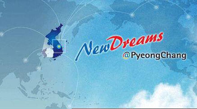平昌冬季五輪は全て韓国国内で実施すると大会組織委員会が発表