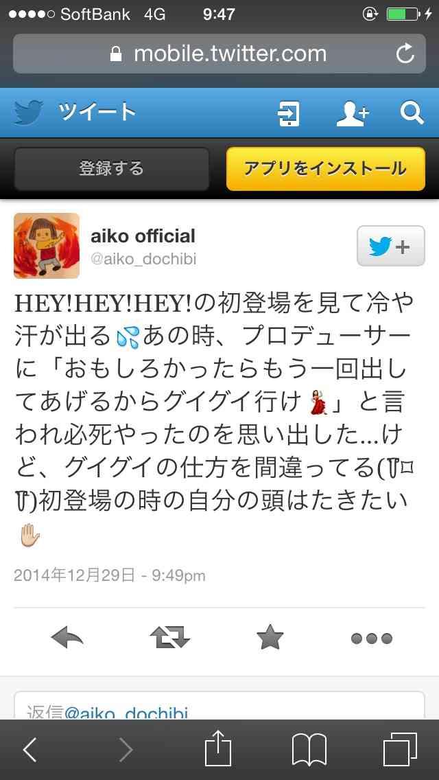 aikoが過去に交際暴露したことを謝罪 松本人志なかばパニックに