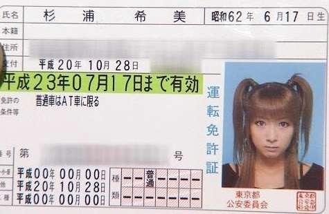 隠したい免許証よサラバ!「自分史上最高の証明写真」が撮れるテク