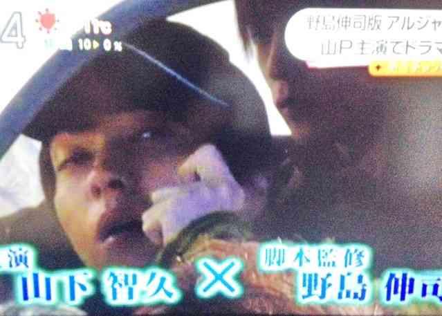 山下智久、現代版『アルジャーノンに花束を』で連ドラ主演 野島伸司とタッグ