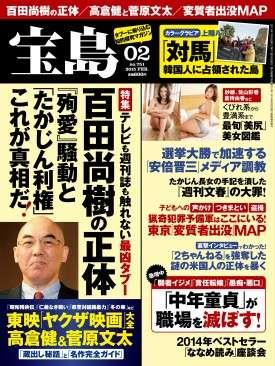 百田尚樹氏「狂った正義感」と猛反発 「『殉愛』のウソ解明」本めぐりツイート