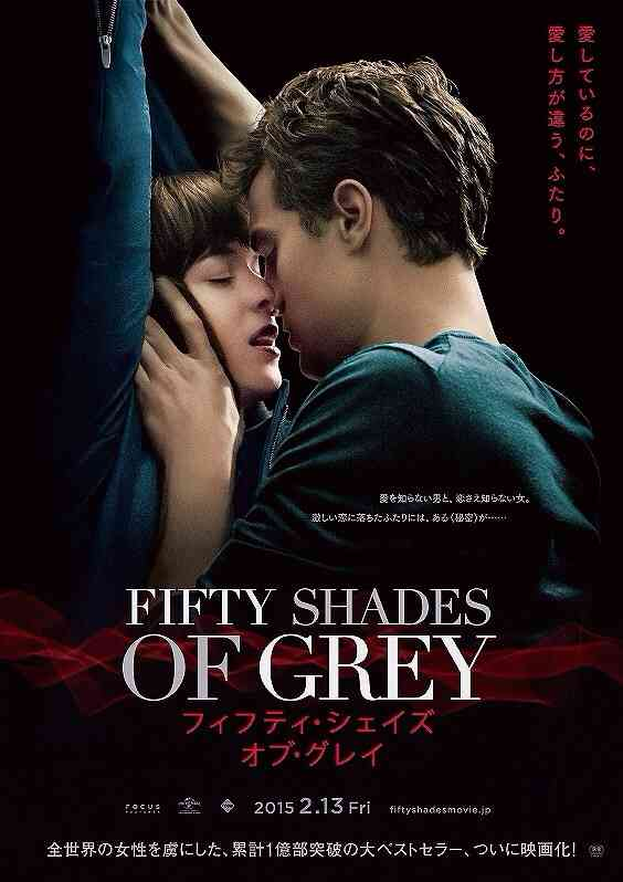 【R15指定】100分中20分が性行為の映画『フィフティ・シェイズ・オブ・グレイ』1億部突破の官能世界が公開へ