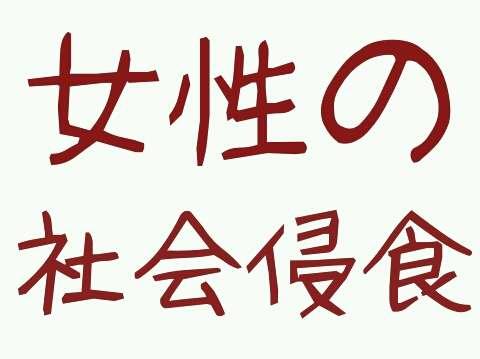 ドラマ『問題のあるレストラン』に働く女性から共感の嵐!「日本の男性社会を変えるかも」と期待の声も