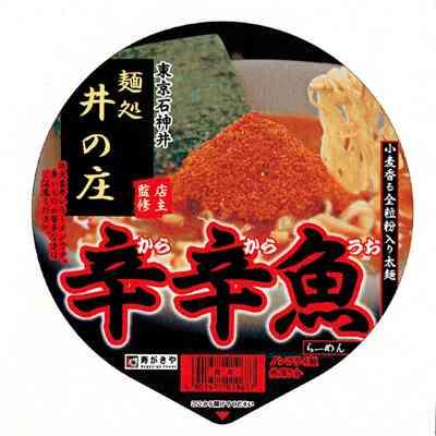 無類の麺好き集合!