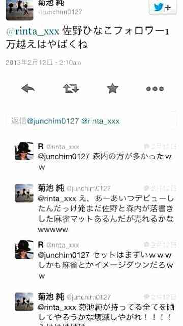 """""""胸強調""""佐野ひなこに大反響、さまぁ〜ず三村マサカズがTwitterで写真公開"""