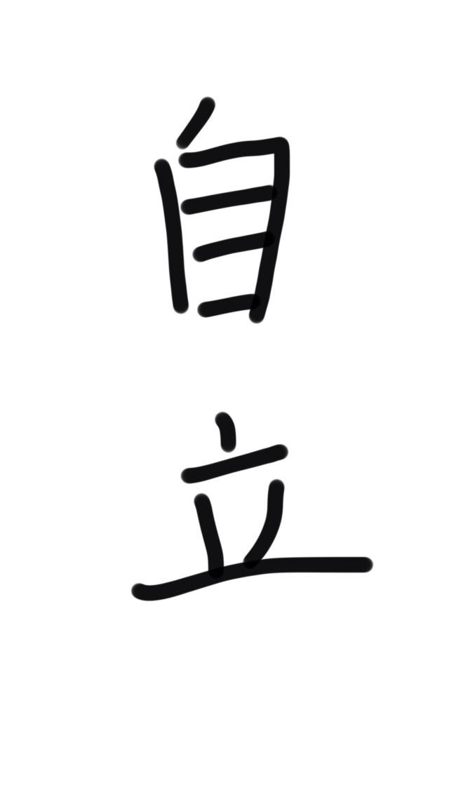 自分の目標や座右の銘を手書きで表明するトピ