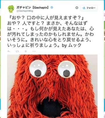 """ムック、ガチャピン相手に""""壁ドン""""練習…バレンタインデーに備え気合十分"""