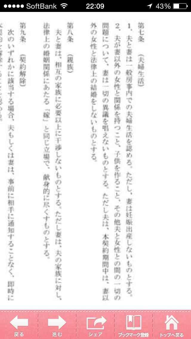 【実況・感想】ドラマ「○○妻」第4話