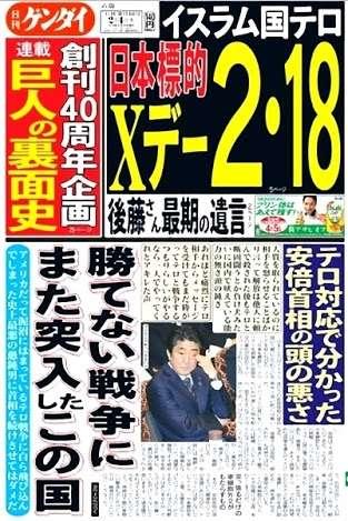 ムハンマド侮辱画像を投稿したTwitter民にイスラム国関係者が「殺害予告」…徳島県に警察出動