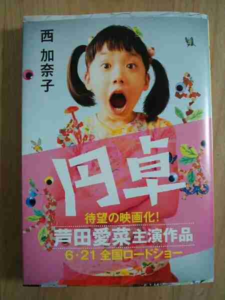 今読んでいる本