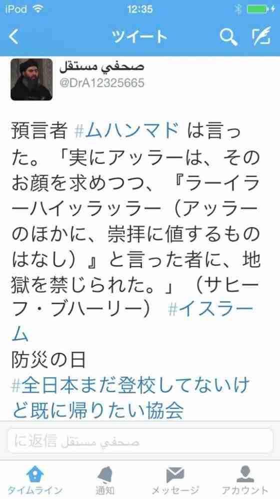 衝撃入手! 大島優子がイスラム国のターゲットにされていた