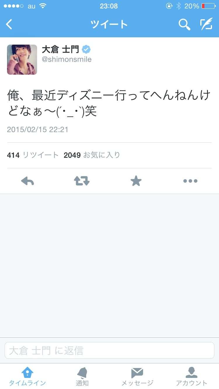 芹那と関ジャニ∞の大倉忠義がディズニーデート? 目撃情報で大騒ぎに