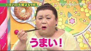 マツコ・デラックス「うまい」で8億円動く、番組紹介のわらび餅で経済効果を算出
