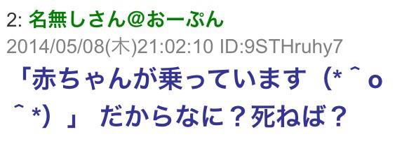 """""""駅と電車内迷惑ランキング""""…ベビーカーにも厳しい視線"""