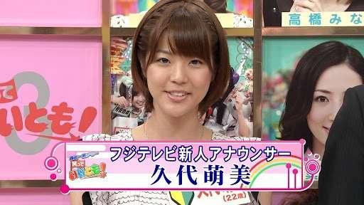 「フジTVはコネ入社以外は美男美女揃い(笑)」と長谷川豊氏