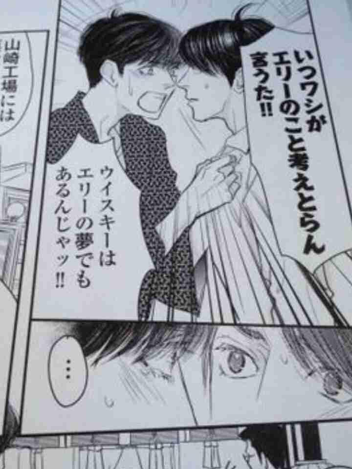 今週の「マッサン」【万事休す】