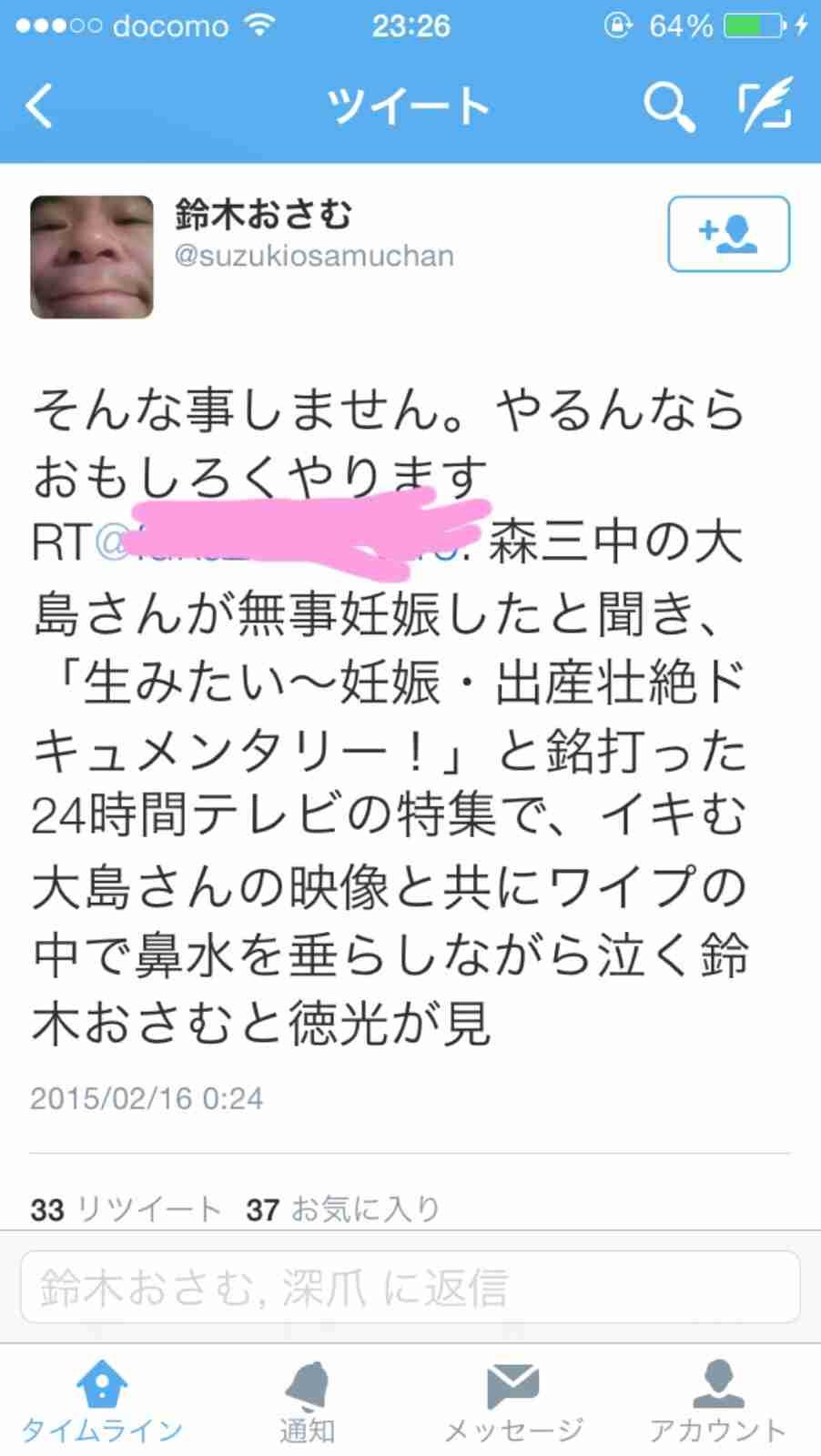 鈴木おさむ、ユーチューバーに?妻・大島美幸との「妊活ダイアリー」動画公開