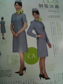 ANA、10年ぶり新制服の着用開始 客室乗務員(CA)は10代目、地上旅客係員(GS)は7代目