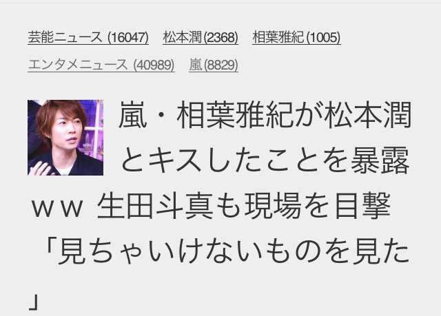 「櫻井翔は結婚してもいいが、松本潤だけはイヤ」嵐ファンの複雑な心理とは?