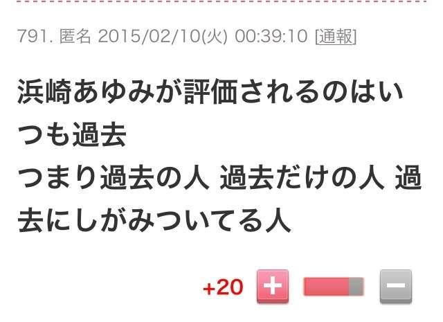 浜崎あゆみに「草の根ファン」多数…若いギャル層もカリスマ視