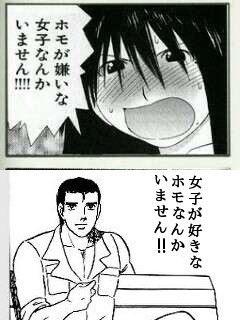 """【BL注意】NMB48三田麻央(19歳)、自作のBL漫画を公開するほどのガチオタだった!AKB""""ガチオタセブン""""1位に"""