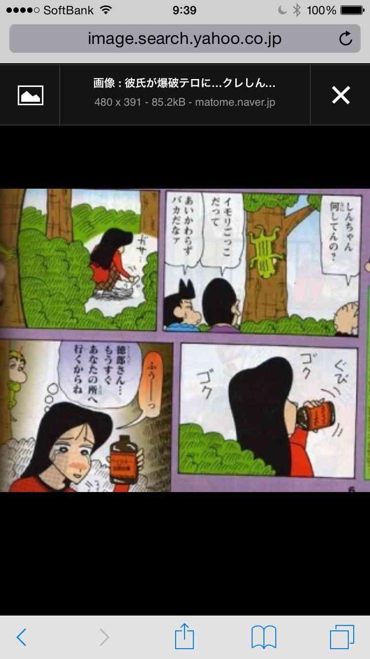 「クレヨンしんちゃん」大好きな方~
