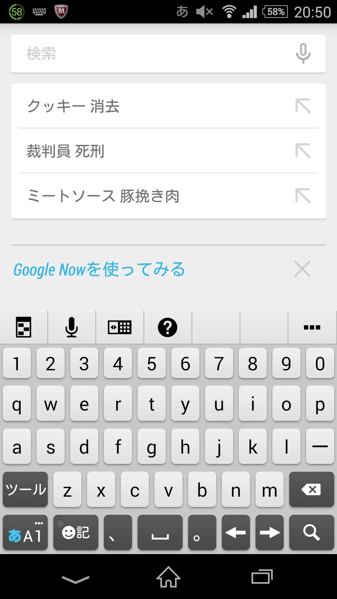 検索好きな方、最近何を検索しましたか?
