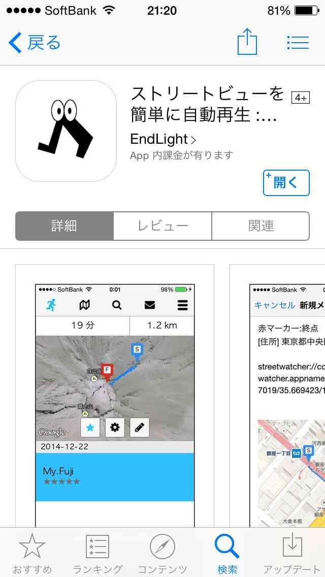 最近ダウンロードしたアプリ