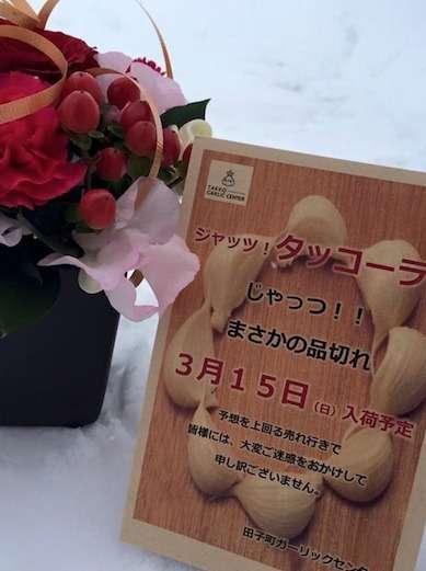 1か月待ちのにんにく入りコーラ「ジャッツ タッコーラ」が激アツ!青森・田子町の新名物?