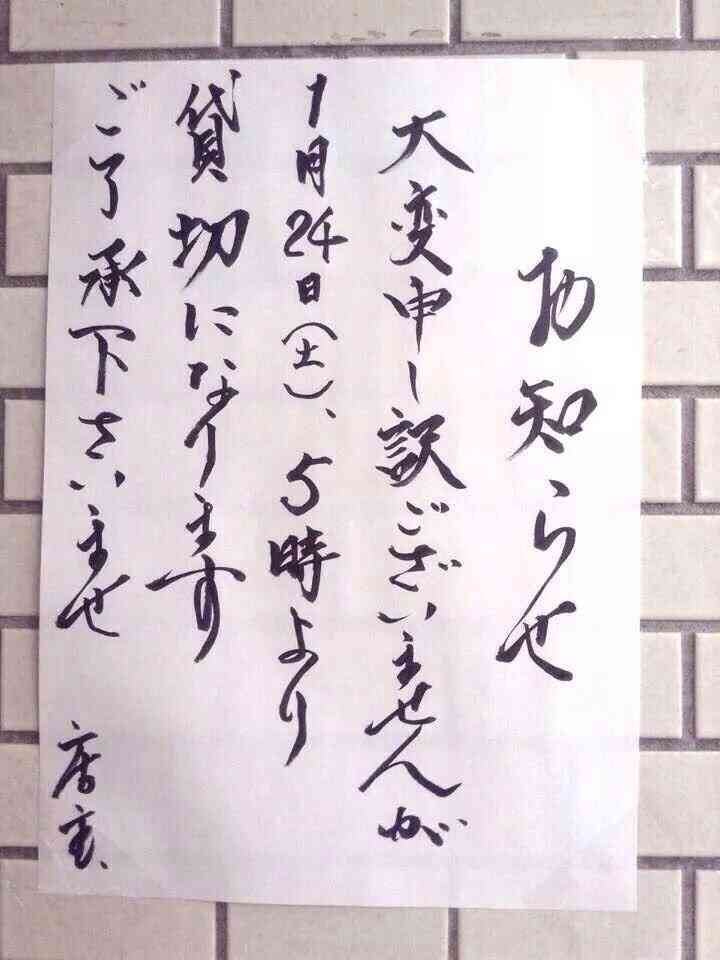 嵐・相葉雅紀の実家の中華料理店、アルバイト募集にファン1000人以上が殺到