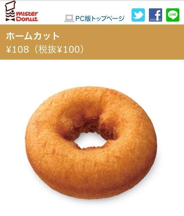 好きなドーナツ