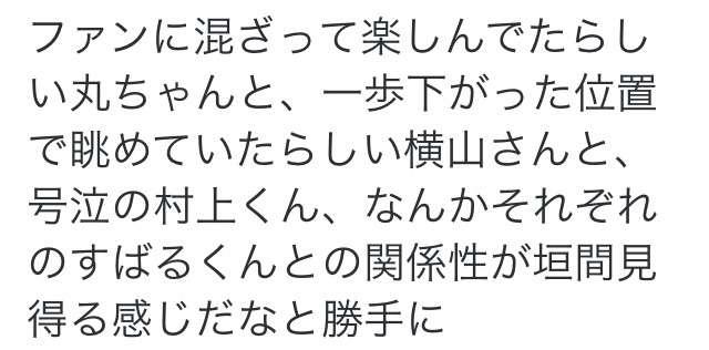 関ジャニ∞ 渋谷すばるソロデビュー曲初登場1位!8カ月ぶり快挙も
