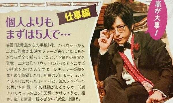 「主演は山田涼介なのに」嵐・二宮和也、『暗殺教室』の声優疑惑にファンは浮かない顔?