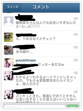 三村マサカズが深夜に「ユッキーナ好きなんだな。フジモンとなんで結婚したかなぁ。」とツイート