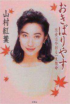 山村美紗サスペンスドラマ好きな方