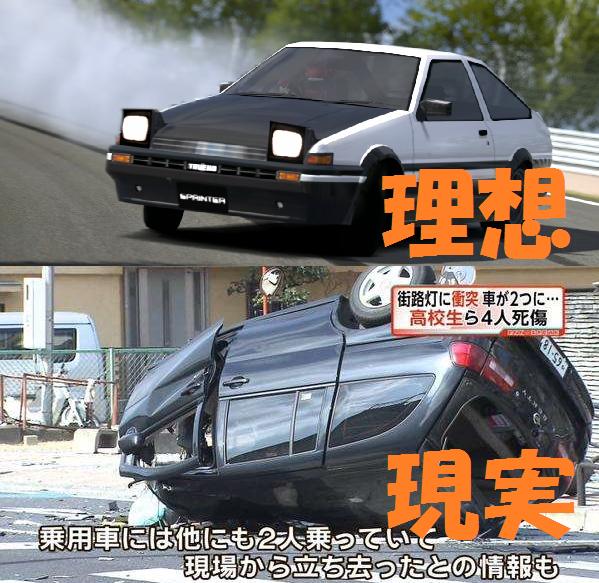 街路灯に衝突し車が真っ二つに、高1男子ら4人死傷 百キロ近い速度、酒の臭いも