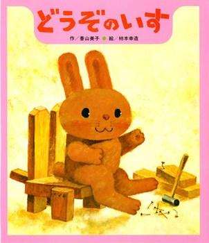 子供に何の本を読んであげてますか?