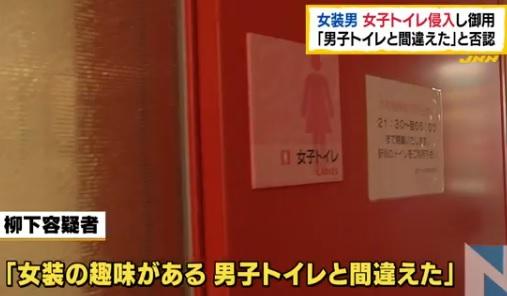 「女装しているから女子トイレに入っただけ」女子トイレに侵入した神奈川県職員逮捕