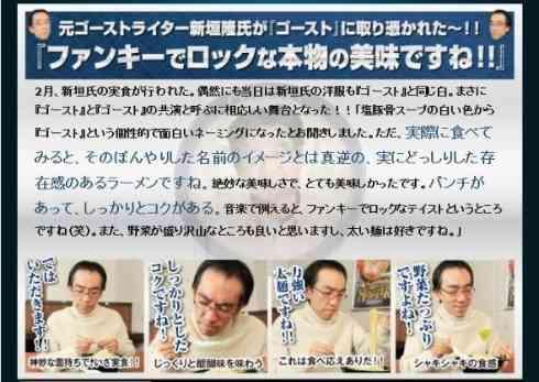 新垣隆氏とコラボしたGHOSTラーメン「らあめん花月嵐」で期間限定発売www