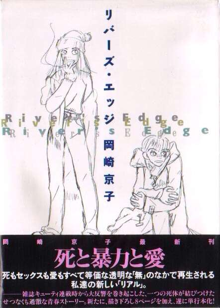 2000年代以降の少女・女性漫画