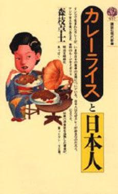 外国人にもっとも好かれる日本食はカレー? 海外移住者の中では共通認識