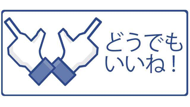 Facebookやめた方