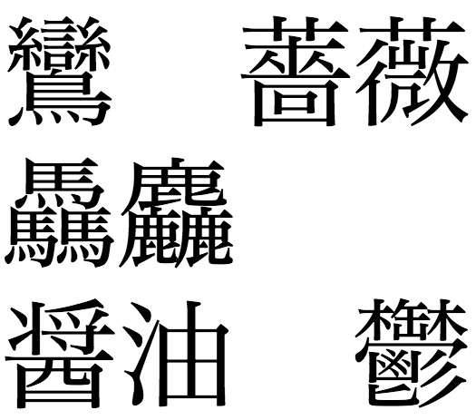 どーしても覚えられないor間違えて覚えてた漢字