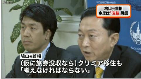 鳩山由紀夫元首相「日本国民は洗脳されている」